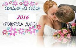 Акция «Закажите свадебное торжество и получите скидку 20% на все банкетное меню»