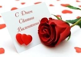 Скидка 15% в День Святого Валентина