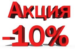 Акция «Скидка 10% на Ваш праздник»