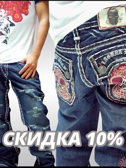 Скидка 10% на всю коллекцию джинсов Laguna Beach