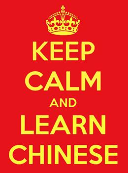 Акция «Всем записавшимся с 1 по 20 февраля на обучение китайскому языку – цена за курс всего 760 р. вместо 850»