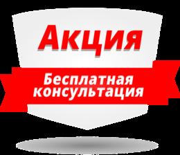 Красота и здоровье Акция «Бесплатная консультация» До 30 апреля