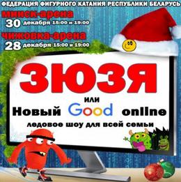 Акция «Бесплатный вход для детей до 5 лет  на Новогоднее Ледовое Шоу»