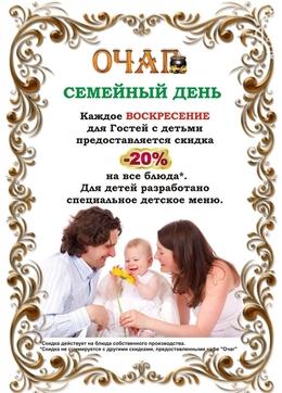 Акция «Семейный день»