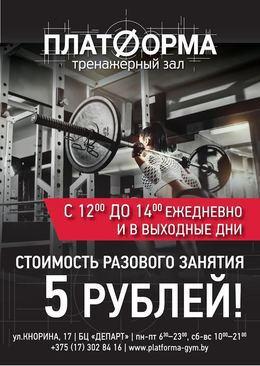 Акция «Стоимость разового посещения всего 5 рублей»