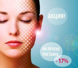 Лазерное лечение постакне со скидкой 17%