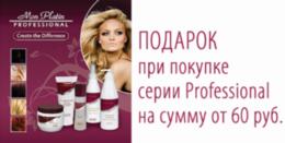 Акция «При покупке серии Professional на сумму от 60 руб. — подарок»