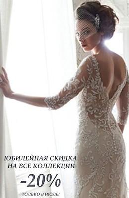 Скидка 20% на прокат свадебных платьев