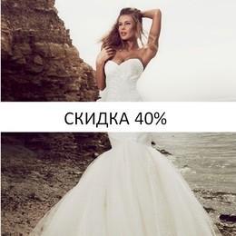 Скидка 40% на коллекцию свадебных и вечерних платьев 2014