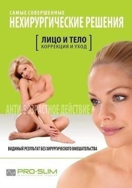 Скидка 20% на процедуру нехирургического восстановления и омоложения кожи