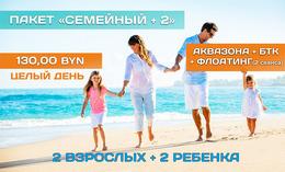 Акция «Пакет семейный+2»