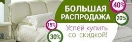 Скидки на мебель до 40%