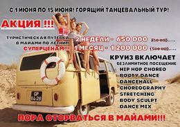 Акция «Горящий танцевальный тур»