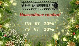 Новогодние предложения Акция «Новогодние скидки» До 31 января