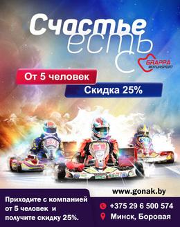 Развлечения Скидка 25% на компанию от 5 человек До 31 августа