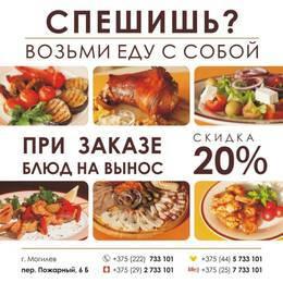 Скидка 20% при заказе блюд на вынос