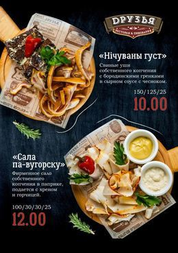 Кафе и рестораны Акция «Сеты «Нiчуваны густ» и «Сала па-вугорску» по приятным ценам с воскресенья по четверг» До 31 декабря