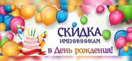 Акция «Имениннику посещение детского лабиринта в День рождения – бесплатно»