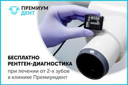 Акция «Бесплатная рентген-диагностика при лечении зубов»