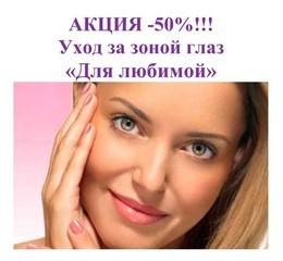 Скидка 50% на уход за зоной глаз «Для любимой»