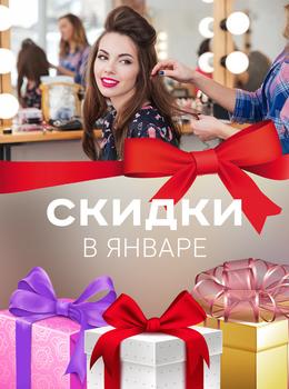 Скидки и подарки в студии красоты весь январь