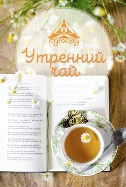 Акция «Утренний чай»