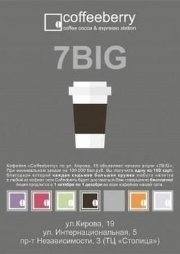 Акция «7BIG»