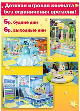 Специальная цена детской игровой комнаты