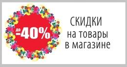 Скидки до 40% на товары в магазине