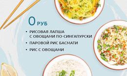 Акция «Один бесплатный гарнир к каждому горячему блюду на выбор»