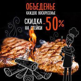 Скидка на стейки 50%