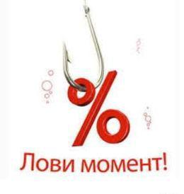 Акция «Приходи с парой и получи скидку 15%»