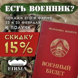Акция «Принеси военный билет и получи скидку 15%»