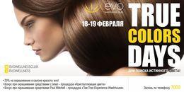 Скидка 20% на любой вид окрашивания волос, а также бонусы от ведущих мировых брендов.