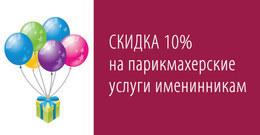 Красота и здоровье Скидка 10% на парикмахерские услуги именинникам До 31 декабря