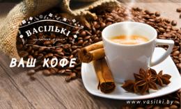 Акция «Ваш кофе»