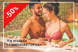 Скидка 50% на романтический отдых в сауне для двоих