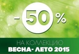 Скидки 40% весь сентябрь