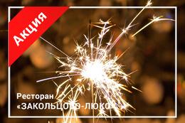 Акция «При раннем бронировании новогоднего корпоратива брэндированная фотозона в подарок»