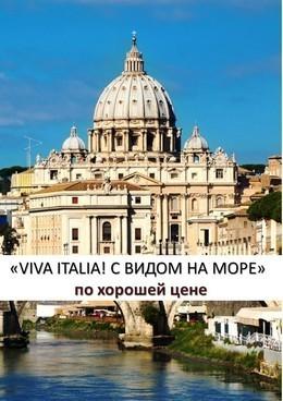 Специальная цена на тур «Viva Italia! с видом на море»