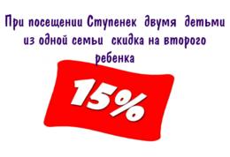 Скидка 15% для второго ребенка в семье