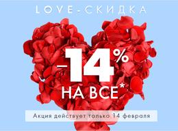 Акция «14 февраля»