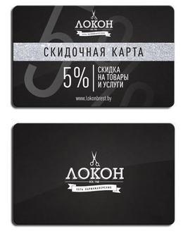 Акция «5% дисконтная карта в подарок»