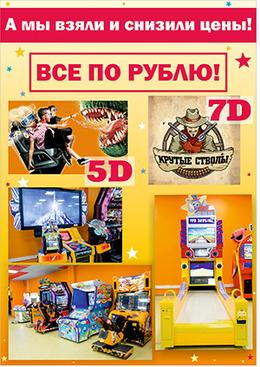 Акция «Все по рублю»