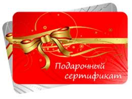 Подарочный сертификат со скидкой 10%