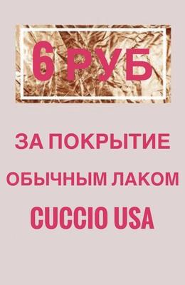 Красота и здоровье Акция «Покрытие обычным лаком CUCCIO USA всего за 6 руб.» До 31 декабря