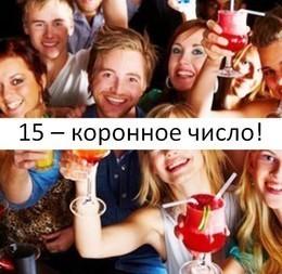 Акция «15 – коронное число!»