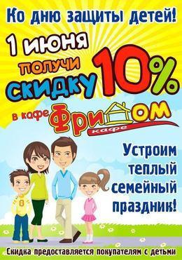 Скидка 10% ко Дню защиты детей