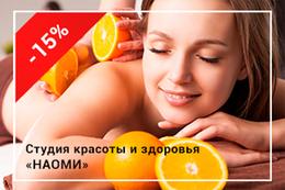 Красота  Скидка 46% на апельсиновое обертывание До 31 октября