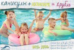 Акция «Каникулы + аквапарк за 1 руб.»